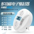 超音波驅蚊器 電子驅趕滅蚊器 家用旅行戶外驅蚊蟲儀 多用途驅蟲驅鼠器