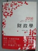 【書寶二手書T5/進修考試_PPO】2016高普考_財政學_周群倫