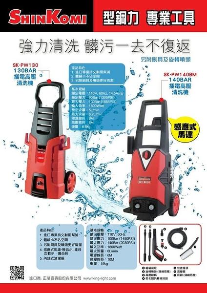 【台北益昌】SHIN KOMI PW 130BAR 賣場 強力高壓清洗機 洗車機 非bosch ryobi