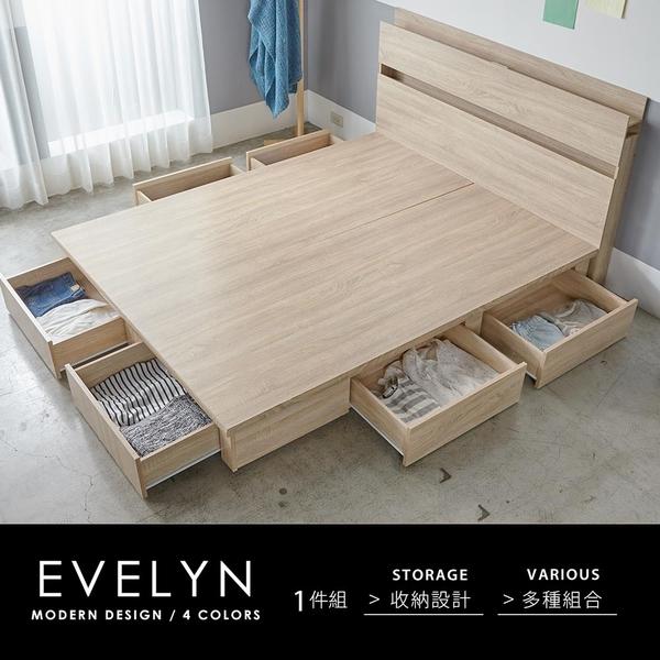 雙人床底 抽屜收納 伊芙琳現代風木做系列5尺六抽床底-4色/H&D東稻家居