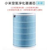 小米 米家空氣淨化器濾芯/濾網-副廠 小米空氣淨化器 2/2S/Pro通用(藍色/經濟版)