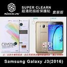 【飛兒】NILLKIN 三星 Galaxy J3 (2016) 超清 防指紋 保護貼 保護膜 亮面 清晰 含鏡頭貼