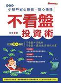 不看盤投資術:小散戶安心睡覺、放心賺錢