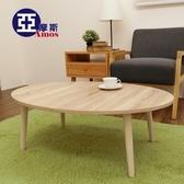 【Amos】精緻美學圓形和室桌漂流木色