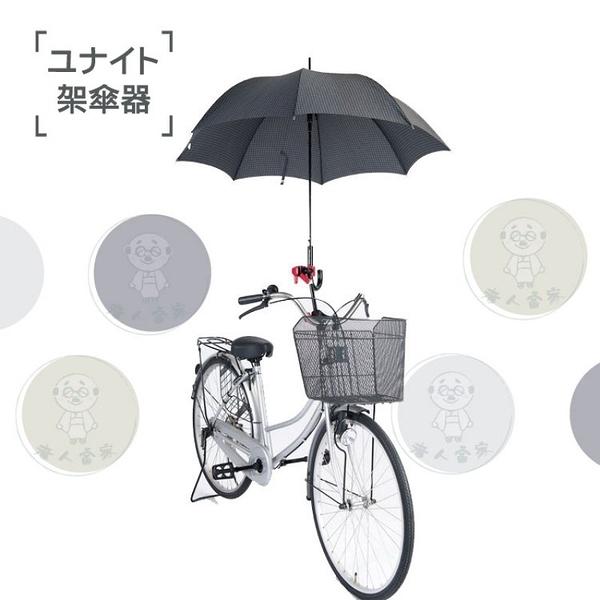 【UNITE】架傘器