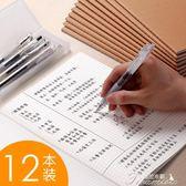 筆記本 A4大筆記本子文具記事本加厚16開大號網絡格子網格本方格創意學生  提拉米蘇