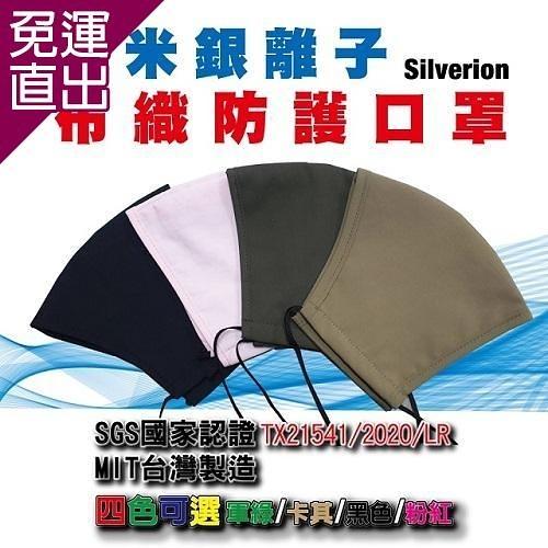 奈米銀離子 布織防護口罩 (2入)【免運直出】