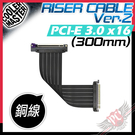 [ PC PARTY ] COOLERMASTER RISER CABLE 顯示卡延長線材PCIe 3.0 x16 V2 300m
