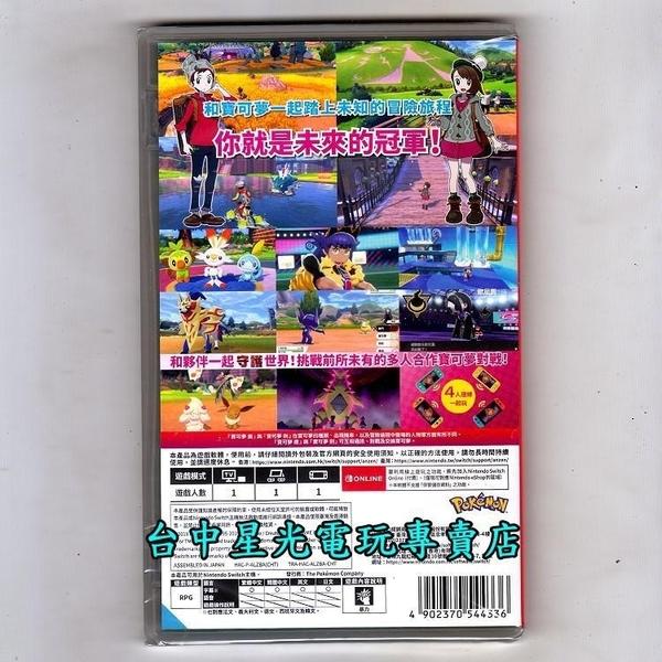 Ga-Ole 班基拉斯卡【NS原版片】 Switch 寶可夢 盾 神奇寶貝 精靈寶可夢 中文版【台中星光電玩】