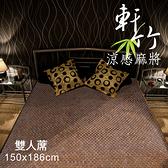 范登伯格 軒竹 涼感麻將雙人床蓆 涼蓆-150x186cm