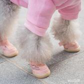 狗狗鞋子泰迪鞋一套4只秋冬比熊博美狗鞋子軟底狗鞋子寵物小狗鞋 hh4497『miss洛羽』