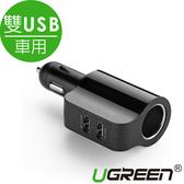 現貨Water3F綠聯 雙USB 3.4A車用點菸充電器