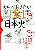 (二手書)你不可不知的日本飲食史