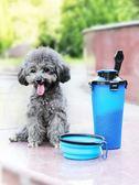 寵物外出水糧杯狗狗泰迪大型犬便攜式餵食餵水器戶外水壺外出用品 1件免運