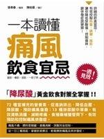 二手書《一本讀懂痛風飲食宜忌:宜吃、慎吃、忌吃,一目了然》 R2Y ISBN:9789869290494