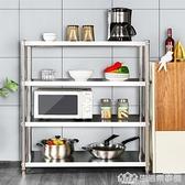 4層置物架落地多層不銹鋼貨架廚房用品家用大全3收納微波爐鍋架子 NMS【樂事館新品】