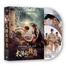 太陽的後裔(主演:宋仲基/宋慧喬/晉久/金智媛) DVD