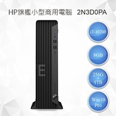 HP 800G6SF/i7 旗艦小型商用電腦 2N3D0PA