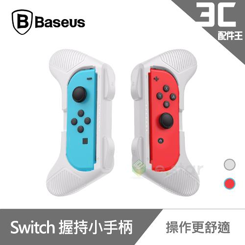 Baseus 倍思 Switch 握持小手柄(GS04) 任天堂 遊戲手柄 握把 左右手柄 Joy-Con 搖桿 保護套