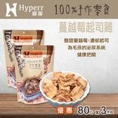【毛麻吉寵物舖】Hyperr超躍 手作蔓越莓起司雞 80g-三件組 雞肉/寵物零食/狗零食/貓零食