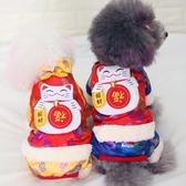 秋冬狗狗衣服-保暖舒適招財貓四腳款寵物衣2色73ih77【時尚巴黎】