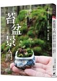 苔盆景入門:選苔、用土、取材、栽培管理,一氣呵成。從名作欣賞,到DIY動手做,一