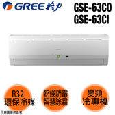 送1000元商品卡【GREE格力】7-8坪變頻分離式冷氣 GSE-63CO/GSE-63CI