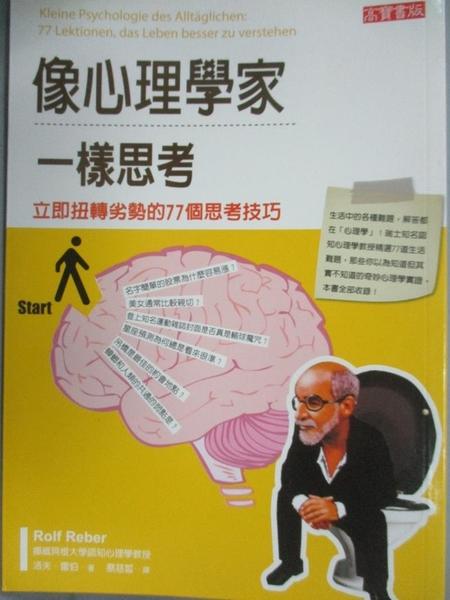 【書寶二手書T9/心理_HOB】像心理學家一樣思考_蔡慈皙, 洛夫雷伯