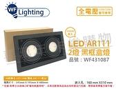 舞光 LED 14W 2燈 3000K 黃光 全電壓 AR111 黑框 盒燈 崁燈 _ WF431087