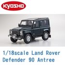 現貨 KYOSHO 京商 1/18scale Land Rover Defender 90 Antree 綠 KS08901G