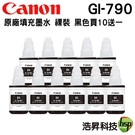【買十送一】CANON GI-790  原廠填充墨水 裸裝 適用G系列印表機
