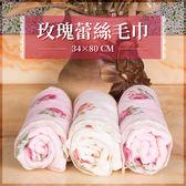 玫瑰花蕾絲割絨毛巾 / 34X80cm