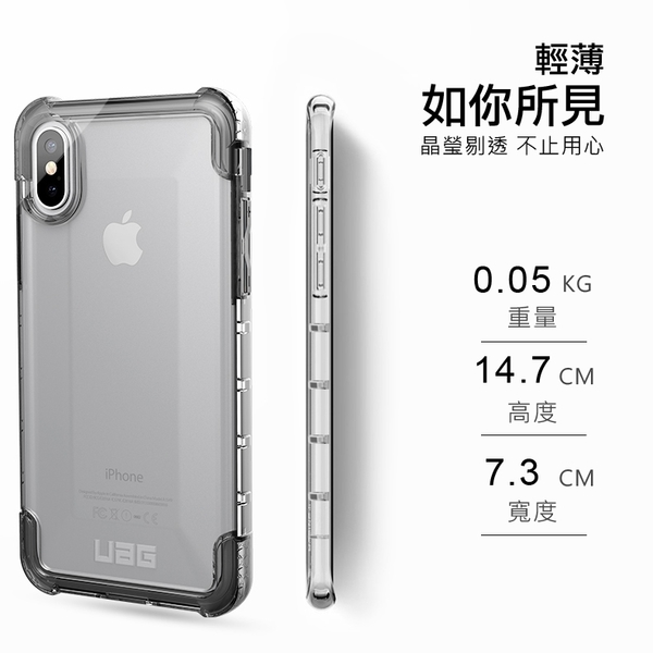 【UAG】iPhone 12 Pro 全透明 耐衝擊 手機殼 防摔 保護殼 軍規 耐摔 背蓋 盔甲 保護套