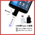 USB 3.0轉Type-C OTG轉接頭 H45【Type-C族專用】 讀取USB隨身碟 USB 3.0 高效傳輸