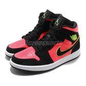 Nike Wmns Air Jordan 1 Mid Hot Punch 黑 紅 喬丹 1代 飛人 AJ1 中筒 女鞋【PUMP306】 BQ6472-006