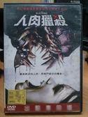 挖寶二手片-Y87-062-正版DVD-電影【人肉獵殺】-鮮美料多的人肉 是牠們最好的糧食