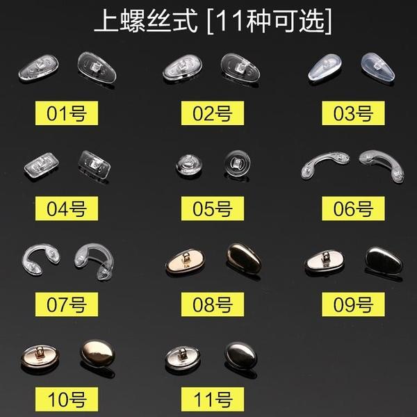 硅膠鼻托防滑鼻墊眼鏡配件連身鼻托眼鏡防滑托葉送工具螺絲 夢藝