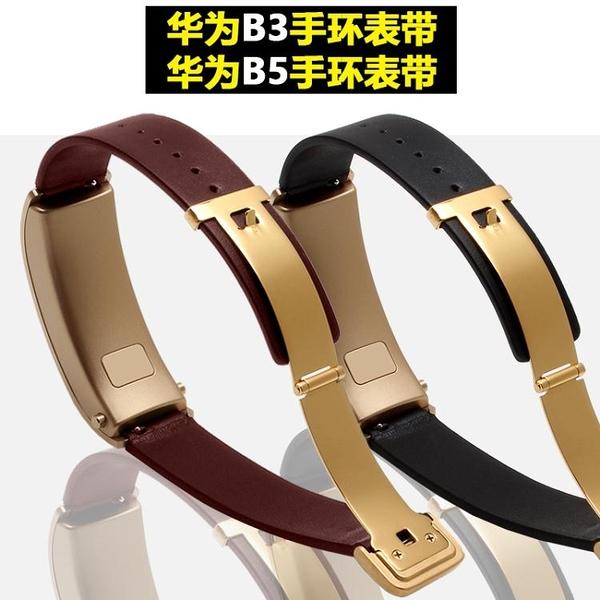 華為B3錶帶手環替換帶代用B2/B5原裝商務版錶鍊運動智慧腕帶 【年終盛惠】