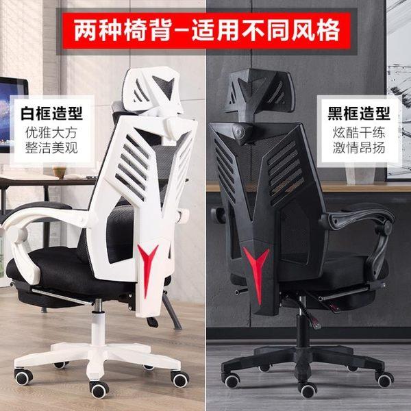 電腦椅家用辦公椅可躺老板椅四腳椅