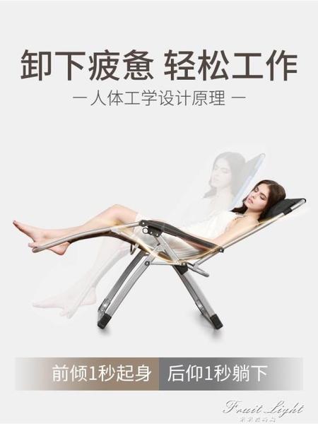 摺疊躺椅午休辦公室午睡家用休閑陽台懶人靠背椅子便攜沙灘椅 果果輕時尚