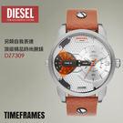【DIESEL】航行者二地時間個性時尚腕錶-銀x咖啡帶(DZ7309)