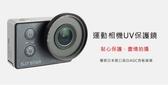 SJ6 SJ7 SJ8 SJCAM原廠運動相機 UV保護鏡