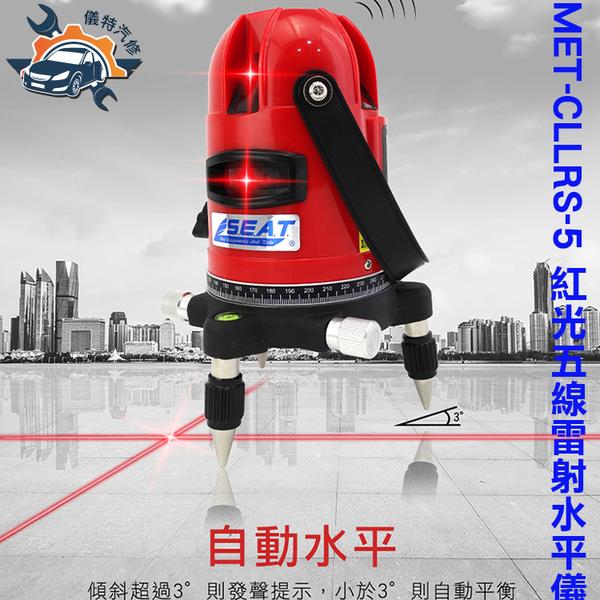 《儀特汽修》墨線儀 5線式 水平儀 2級雷射 水平垂直 自動校正角度  MET-CLLRS-5