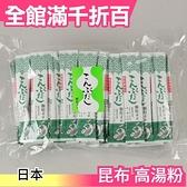 日本 昆布 高湯包 高湯粉 4gX50包 方便 湯麵 火鍋 燉煮 料理 日式料理 湯底 調味【小福部屋】