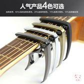 移調夾吉它變調夾木吉它兩用變音夾民謠吉它夾子移調夾 1件免運