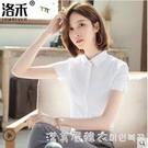 洛禾白襯衫女短袖職業正裝2021夏季新款薄款氣質工裝襯衣工作服寸 美眉新品