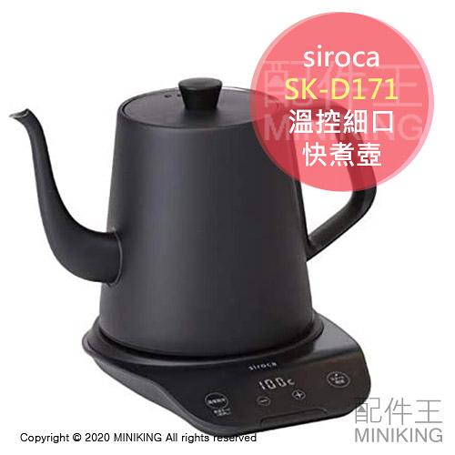 日本代購 空運 2020新款 siroca SK-D171 溫控 細口 快煮壺 0.8L 保溫 手沖咖啡壺