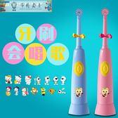 電動牙刷兒童電動牙刷音樂軟毛非充電式3-6-12歲寶寶旋轉式牙刷卡通【1件免運好康八折】