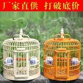 鳥籠 竹制鳥籠畫眉鳥籠子小號鳥籠八哥鳥籠鷯哥鳥籠竹鳥籠手工鳥籠 快速出貨