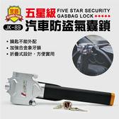【旭益汽車百貨】金盾 JK-89 五星級汽車防盜氣囊鎖
